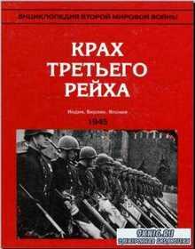 Крах Третьего Рейха (весна - лето 1945) (2007)