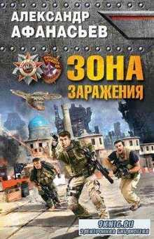 Враг у ворот. Фантастика ближнего боя (45 книг) (2012-2016)