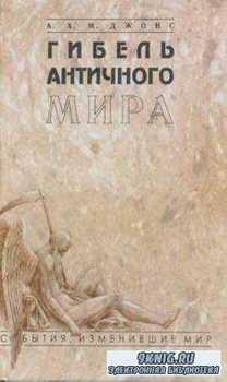 Джонс А. ?. M. - Гибель античного мира (1997)