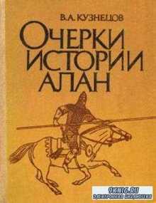 Кузнецов В.А. - Очерки истории алан (1984)