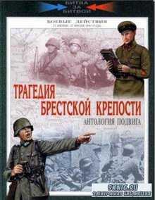 Илья Мощанский - Трагедия Брестской крепости. Боевые действия 22 июня - 23 июля 1941 года (2010)