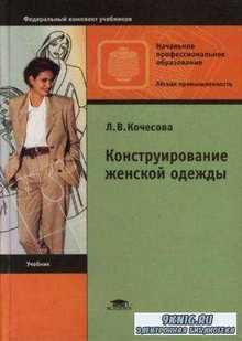 Л. В. Кочесова - Конструирование женской одежды (2010)