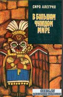 Зарубежный роман XX века (75 книг) (1957-1991)