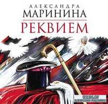 Реквием (Аудиокнига) читает Валерий Захарьев