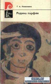 Кошеленко Г.А. - Родина парфян (1977)