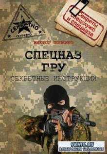 Секреты спецслужб и спецназа (3 книги) (2014-2016)
