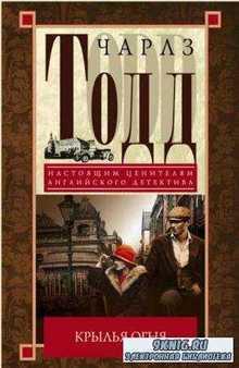Чарльз Тодд - Собрание сочинений (11 книг) (2012-2016)