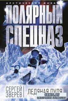 Сергей Зверев - Арктическая база. Полярный спецназ (3 книги) (2016)