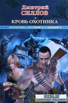 Дмитрий Силлов - Собрание сочинений (32 книги) (2005-2016)