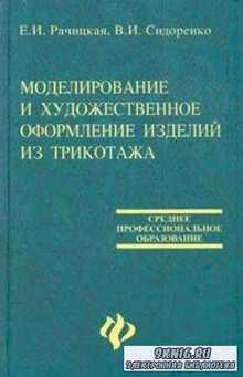 Е.И. Рачицкая, В.И. Сидоренко - Моделирование и художественное оформление и ...