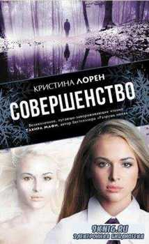 Кристина Лорен - Собрание сочинений (4 книги) (2014-2015)
