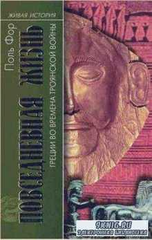 Живая история: Повседневная жизнь человечества (114 книг) (1999-2014)