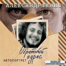 Генис Александр - Обратный адрес (Аудиокнига)