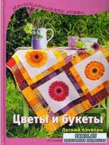Регина Бюлер - Цветы и букеты. Легкий пэчворк (2008)