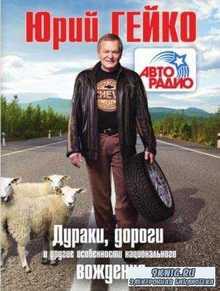 Юрий Гейко - Дураки, дороги и другие особенности национального вождения (20 ...