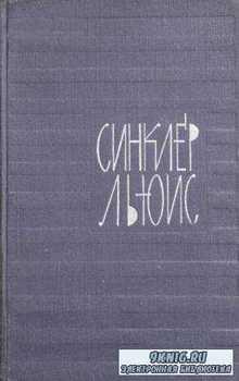 Синклер Льюис - Собрание сочинений (9 томов) (1965)