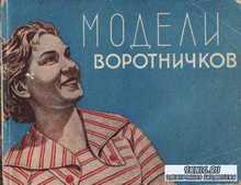 Жданова З.А., Максимов А.Х. - Сборник моделей воротничков для легкого женск ...