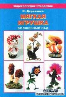 Н. Деревянко - МЯГКАЯ ИГРУШКА волшебный сад (2001)