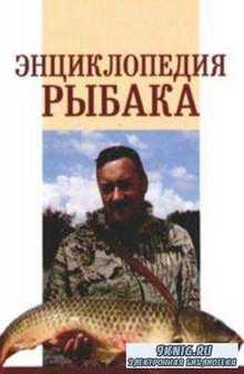 Алексей Умельцев - Энциклопедия рыбака (2013)