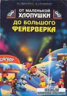 Виктор Трапенок - От маленькой хлопушки до большого фейерверка (1997)