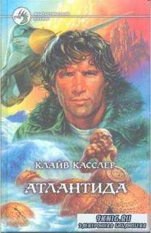 Клайв Касслер - Собрание сочинений (47 книг) (1994-2016)