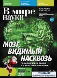 В мире науки №12  (декабрь /  2016)