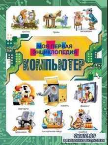Владимр Харитонов - Компьютер. Моя первая энциклопедия (2013)