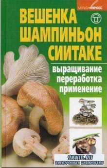 Александр Морозов - Вешенка, шампиньон, сиитаке. Выращивание, переработка, применение (2011)