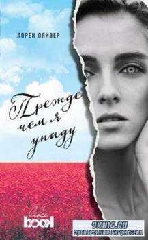 Young & Free (4 книги) (2016)