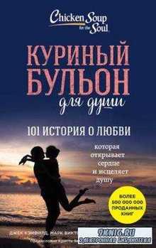 Куриный бульон для души (3 книги) (2016-2017)