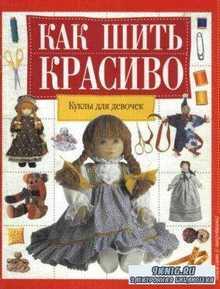 О. Максименко - Куклы для девочек (1999)