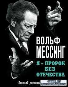 Вольф Мессинг - Я - пророк без Отечества. Личный дневник телепата Сталина ( ...