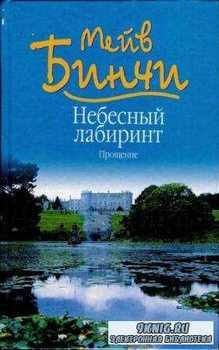 Мейв Бинчи - Собрание сочинений (13 книг) (2004-2016)