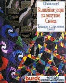 Волшебные узоры из лоскутков. Стежка. Традиции и современная техника (1996)