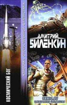 Классика отечественной фантастики (43 книги) (2001-2006)