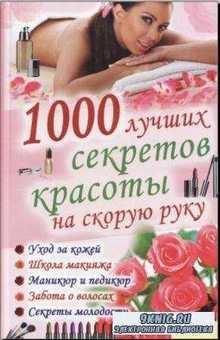 Элле Солерски - 1000 лучших секретов красоты на скорую руку (2011)