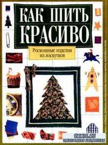 О. Максименко - Роскошные изделия из лоскутков (2000)