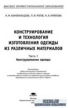 Конопальцева Н.М., Рогов П.И., Крюкова Н.А. - Конструирование и технология  ...