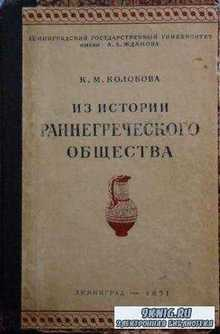 Колобова К.М. - Из истории раннегреческого общества (о. Родос IX-VII вв. до ...