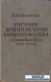 Постовская Н.М. - Изучение древней истории Ближнего Востока в Советском Союзе (1917-1959 гг.) (1961)
