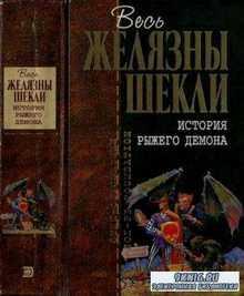 Отцы-Основатели. Легенды фантастики + Русское пространство (179 книг) (2003-2016)