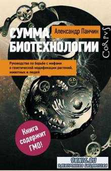 Александр Панчин - Сумма биотехнологии (2016)