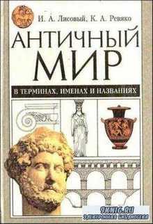Лисовый И.А., Ревяко К.А. - Античный мир в терминах, именах и названиях (19 ...