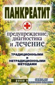 Панкреатит. Предупреждение, диагностика и лечение традиционными и нетрадиционными методами (2008)
