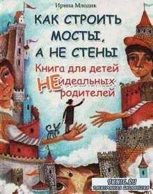 Млодик И.Ю. - Как строить мосты, а не стены. Книга для детей НЕидеальных ро ...