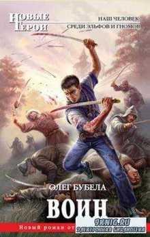 Новые герои (136 книг) (2010-2016)