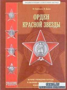 Валерий Дуров, Николай Стрекалов - Орден Красной Звезды (2008)