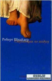 Fabula Rasa (28 книг) (2001-2005)