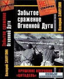 Валерий Замулин - Забытое сражение Огненной Дуги (2009)
