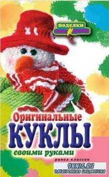Поделки-самоделки (17 книг) (2010-2012)